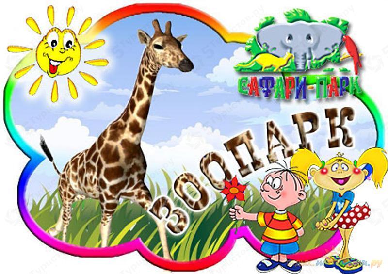 Всем спать, картинки зоопарк для детского сада